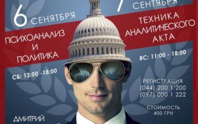 Семинар Дмитрия Ольшанского «Психоаналитический акт»