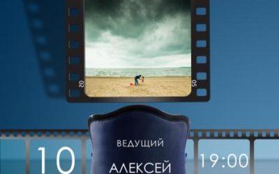 Киноклуб в Центре Психоанализа: просмотр фильма «Укрытие»