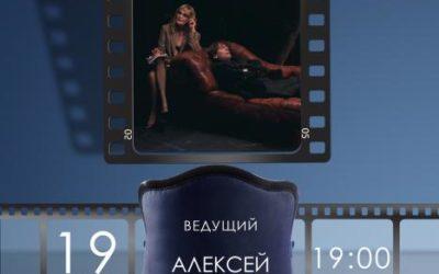 Киноклуб в Центре Психоанализа «Венера в мехах»