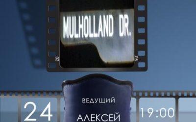 Киноклуб в Центре Психоанализа «Малхолланд Драйв»