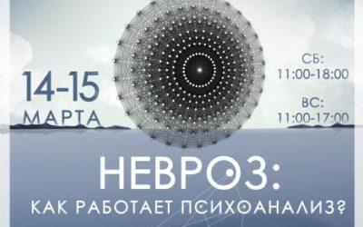 Семинар Михаила Страхова «Невроз: как работает психоанализ»